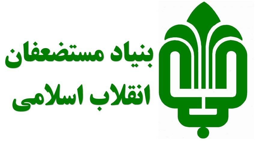 بنیاد مستضعفان انقلاب اسلامی